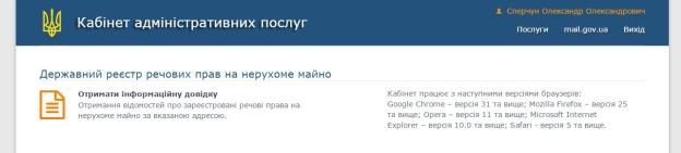 в Україні запрацював електронний кабінет адміністративних послуг