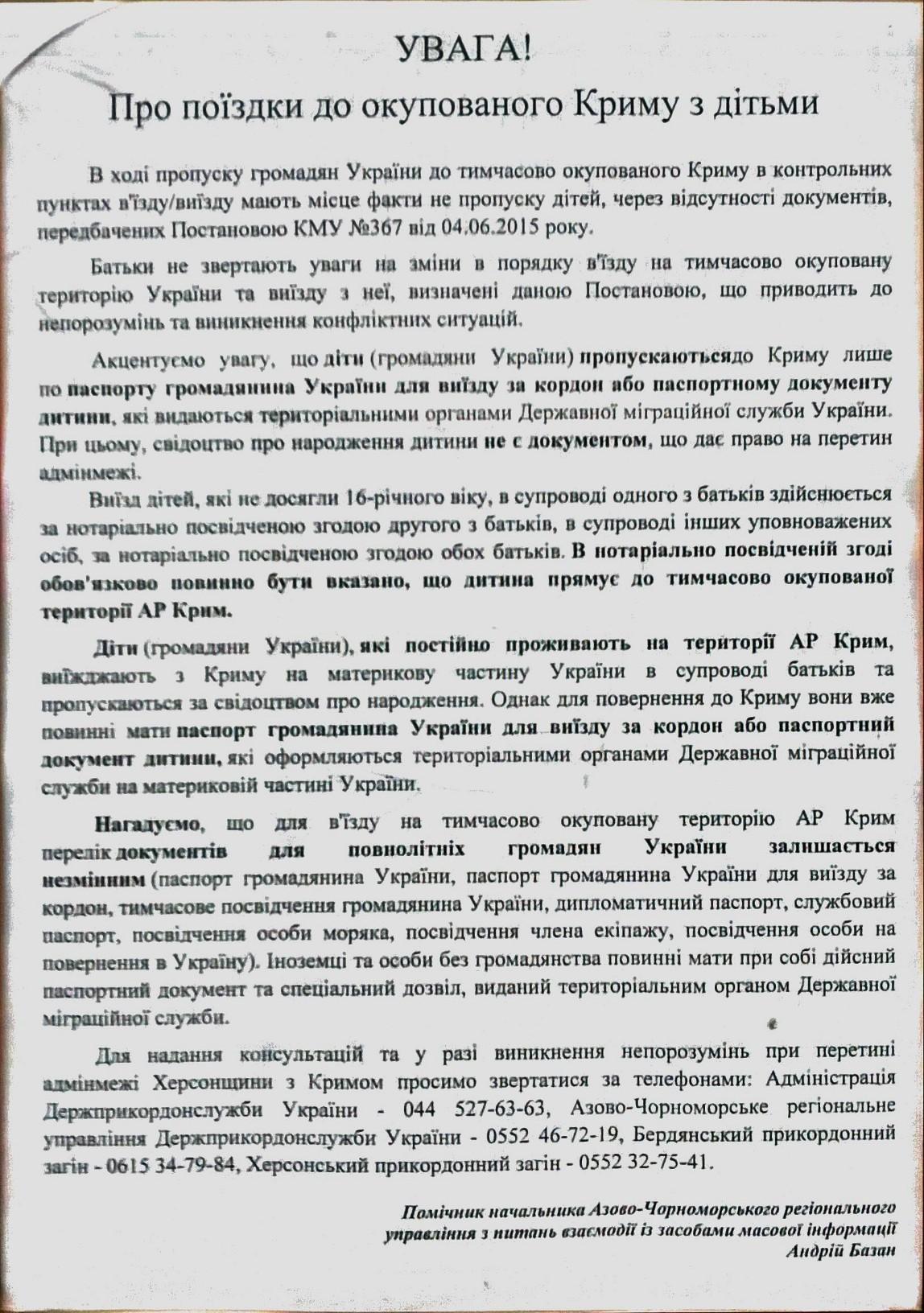 okup_krym