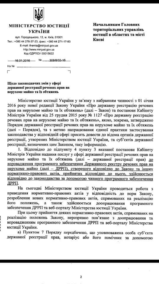 16-01-2016_МЮУ 308-8-32-16 ДРРП_1