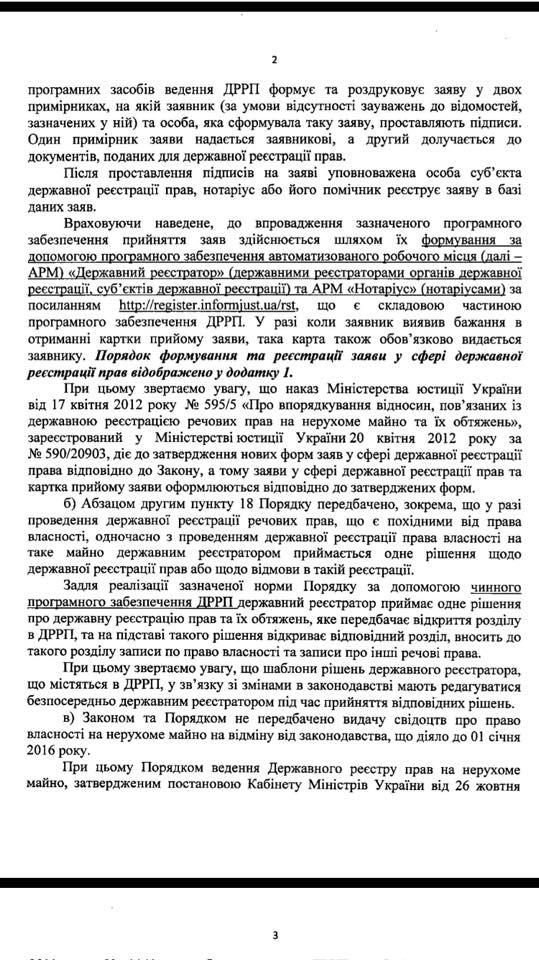 16-01-2016_МЮУ 308-8-32-16 ДРРП_2