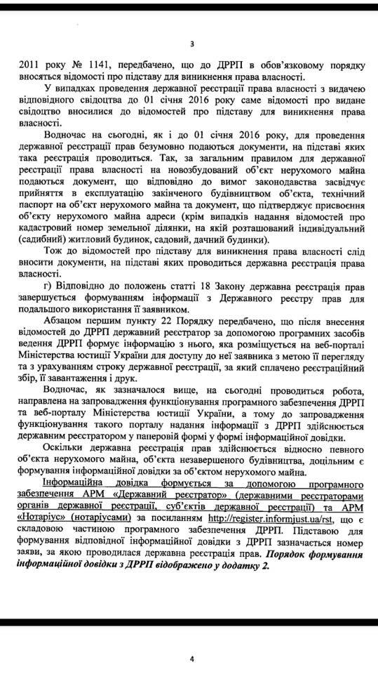 16-01-2016_МЮУ 308-8-32-16 ДРРП_3