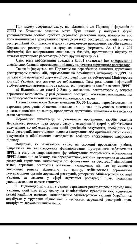 16-01-2016_МЮУ 308-8-32-16 ДРРП_4