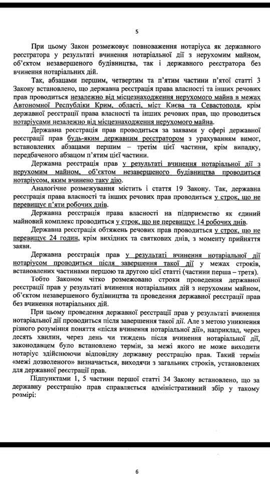 16-01-2016_МЮУ 308-8-32-16 ДРРП_5
