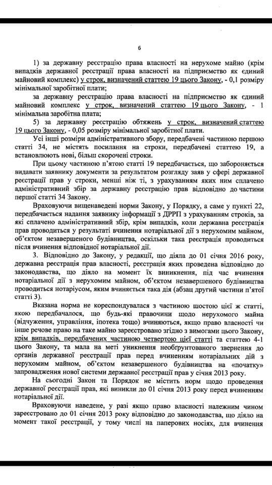 16-01-2016_МЮУ 308-8-32-16 ДРРП_6